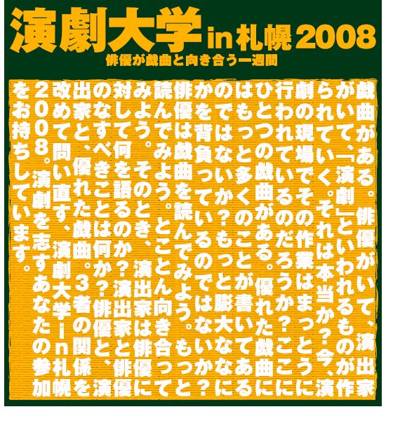 演劇大学08 kokuti.PNG