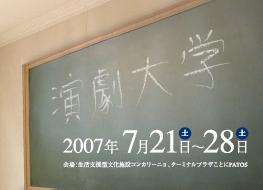 engekidaigaku 2.JPG